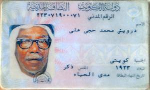 صورة بطاقة مدنية